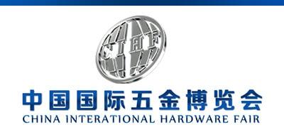 2018 CHINA INTERATIONAL HARDWARE FAIR