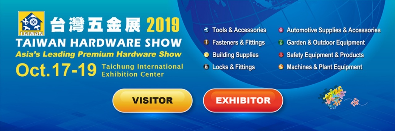 proimages/news/news-2019-Taiwan_hardware_show.jpg